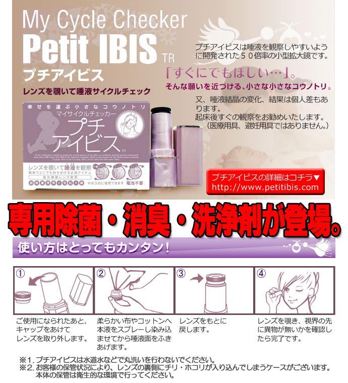 プチアイビス洗浄除菌消臭剤-02のコピー.jpg
