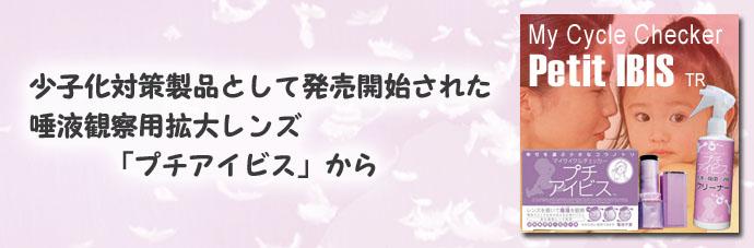 ふかふかアイビス-02のコピー.jpg