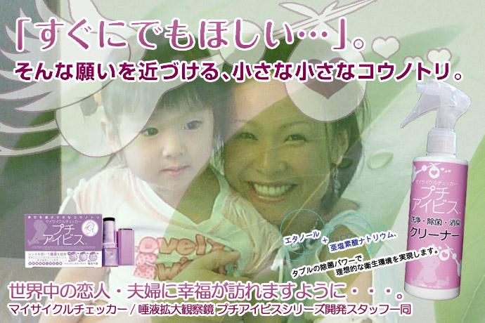 プチアイビス洗浄除菌消臭剤-08のコピー.jpg