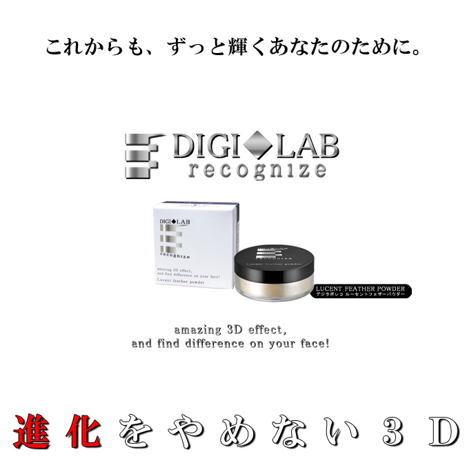 a03デジラボとはのコピー.jpg