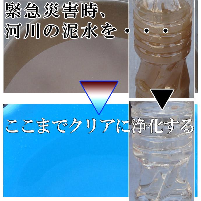 01緊急災害時用生活用水製造キットEWE-100.jpg