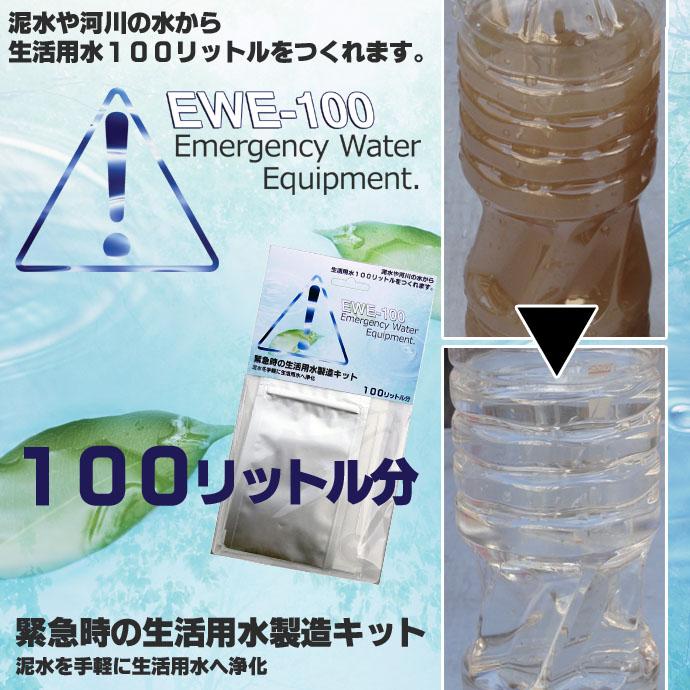03緊急災害時用生活用水製造キットEWE-100のコピー.jpg