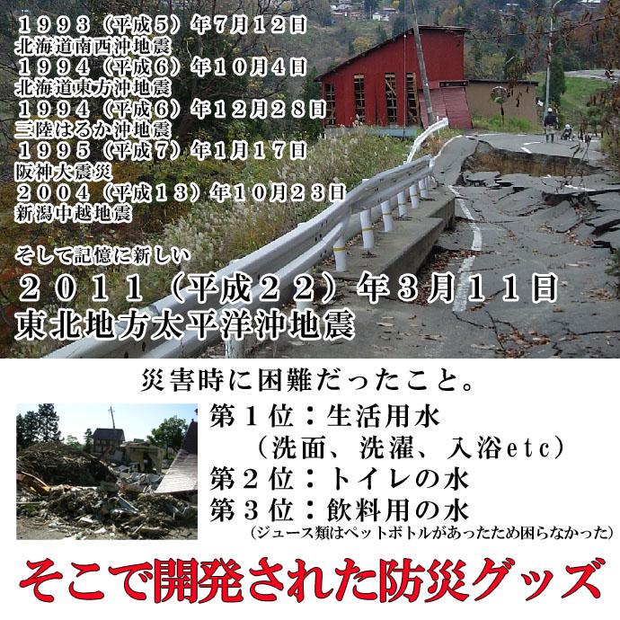 02緊急災害時用生活用水製造キットEWE-100のコピー.jpg