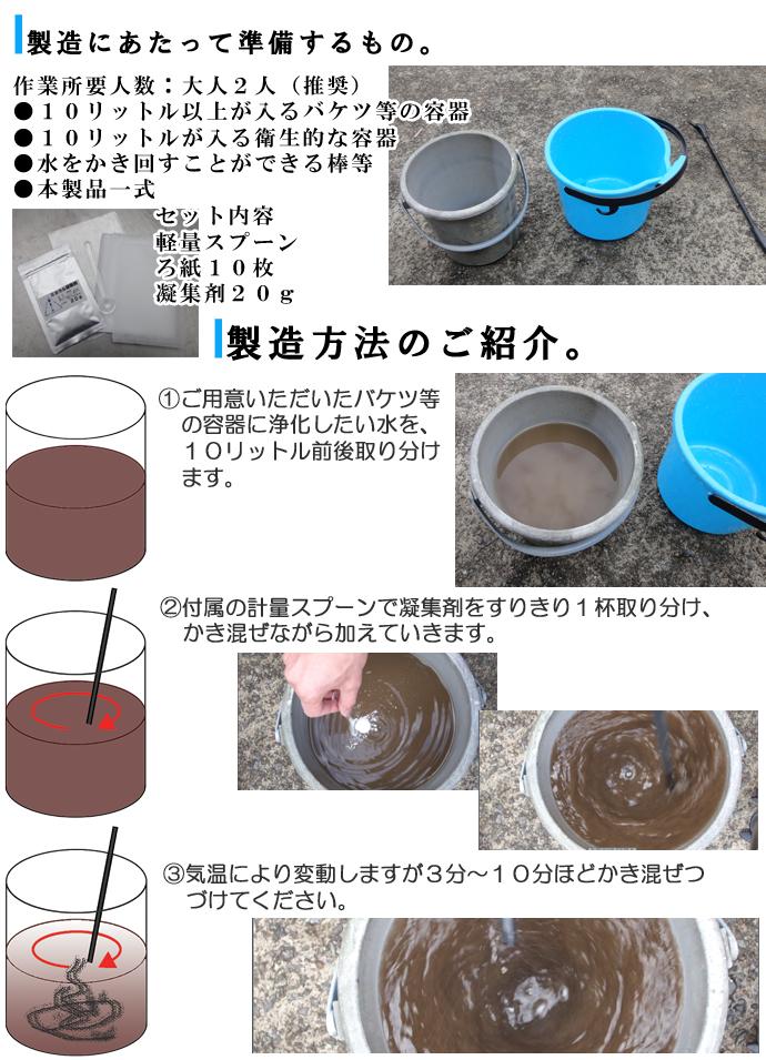06緊急災害時用生活用水製造キットEWE-100.jpg