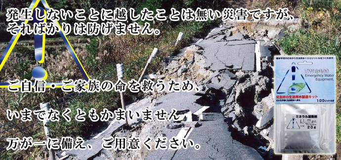 09緊急災害時用生活用水製造キットEWE-100のコピー.jpg