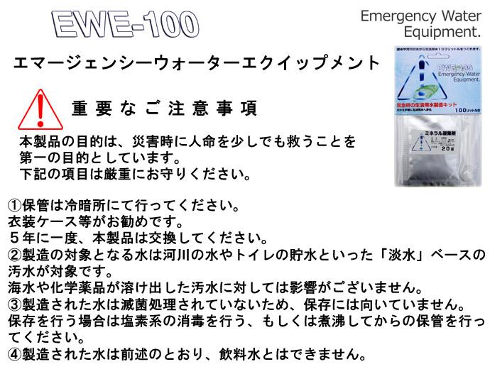 13緊急災害時用生活用水製造キットEWE-100のコピー.jpg