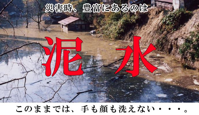 04緊急災害時用生活用水製造キットEWE-100.jpg