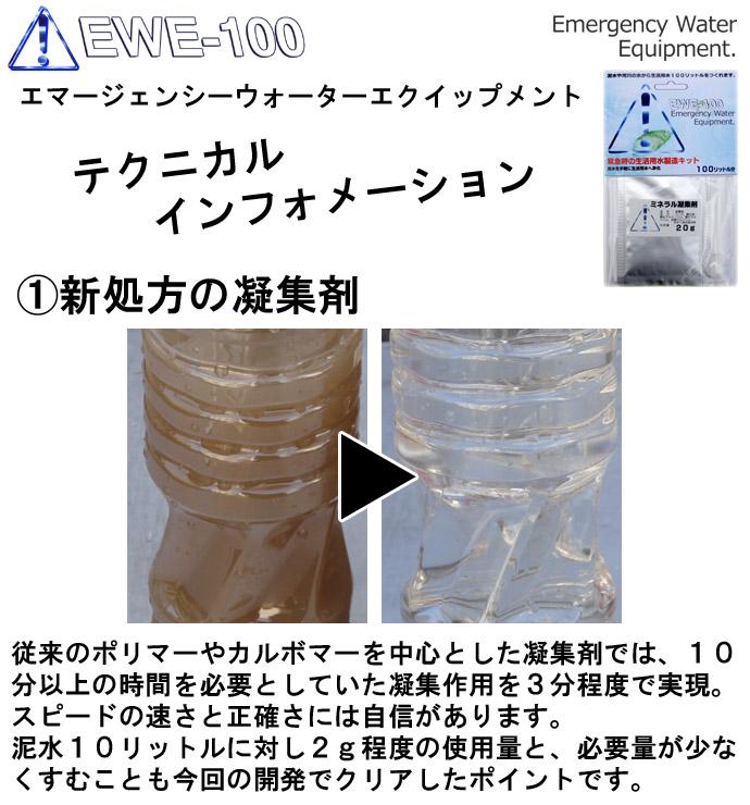 10緊急災害時用生活用水製造キットEWE-100.jpg