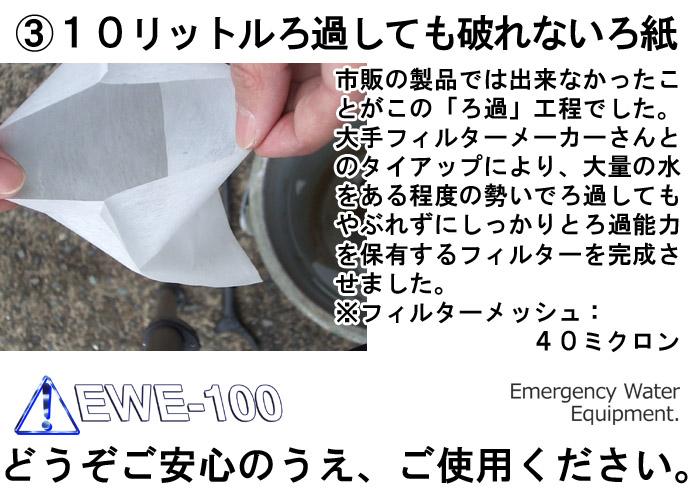 12緊急災害時用生活用水製造キットEWE-100.jpg