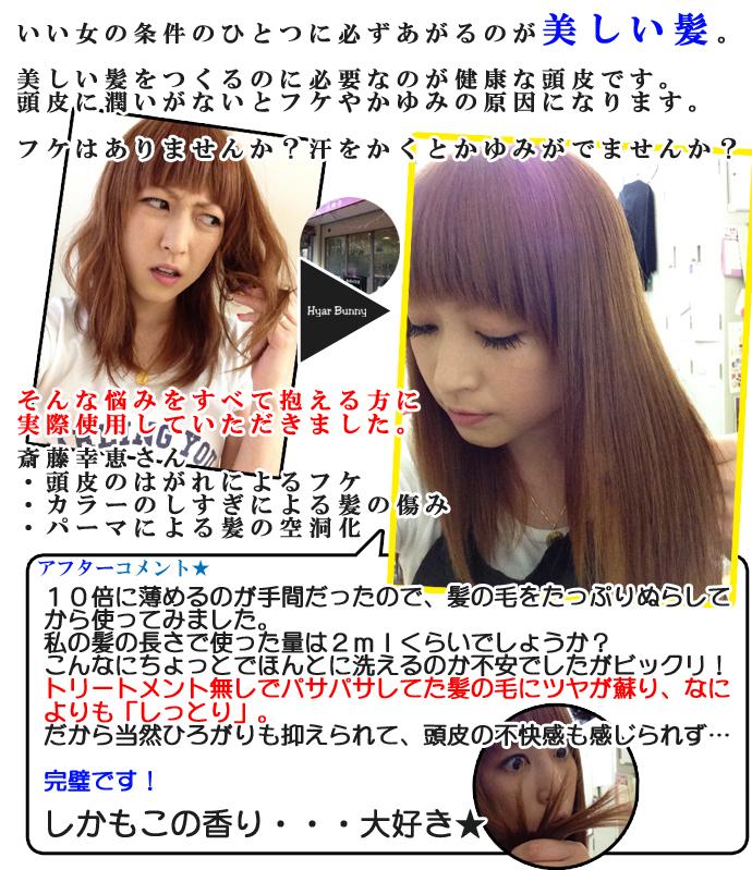 ヒアバニー5悩みの具体案のコピー.jpg