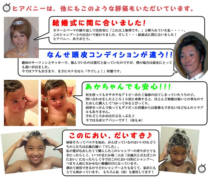 ヒアバニーB愛用者の声のコピー.jpg