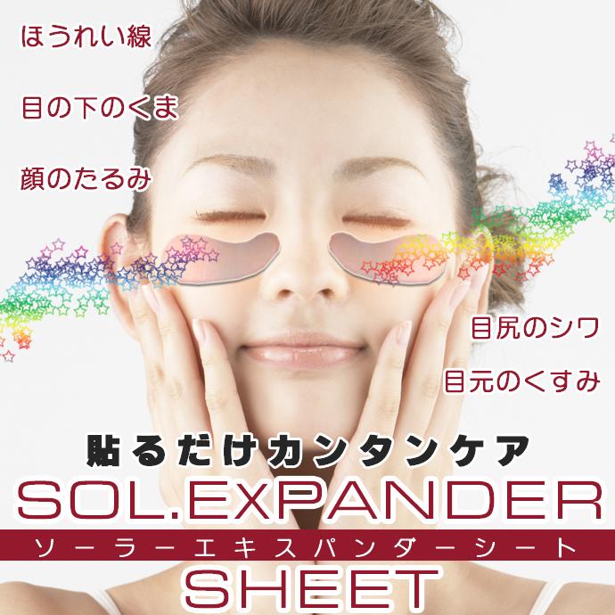 solex-TOPのコピー.jpg