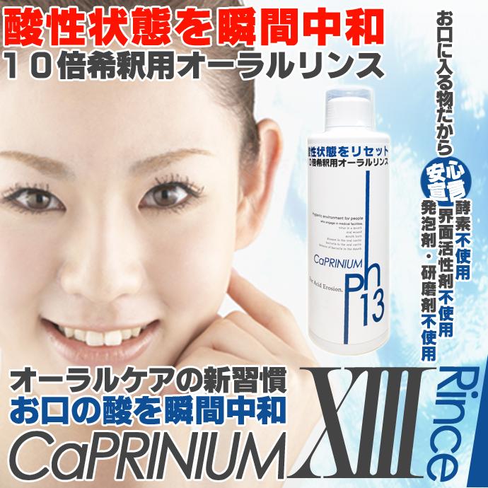 カプリニウム13-TOPのコピー.jpg