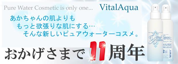 ヴィタール0のコピー.jpg