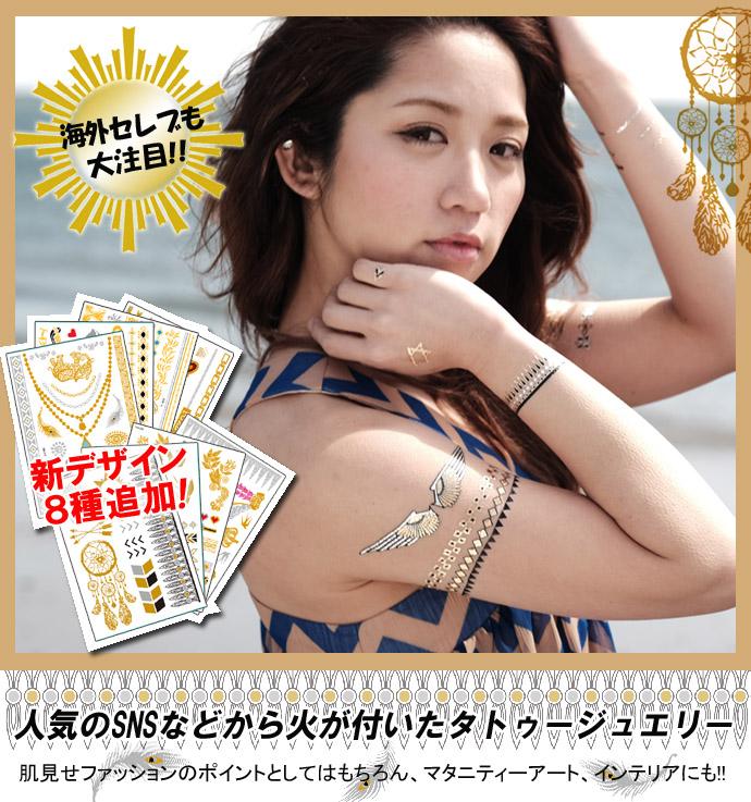タトゥー-02のコピー.jpg