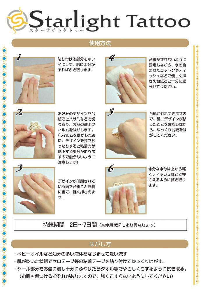 タトゥー-08のコピー.jpg