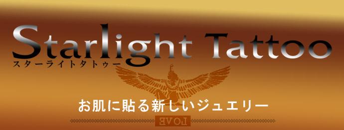 タトゥーのコピー.jpg