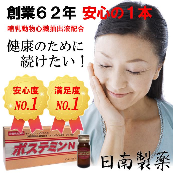 ポステミン-締めのコピー.jpg