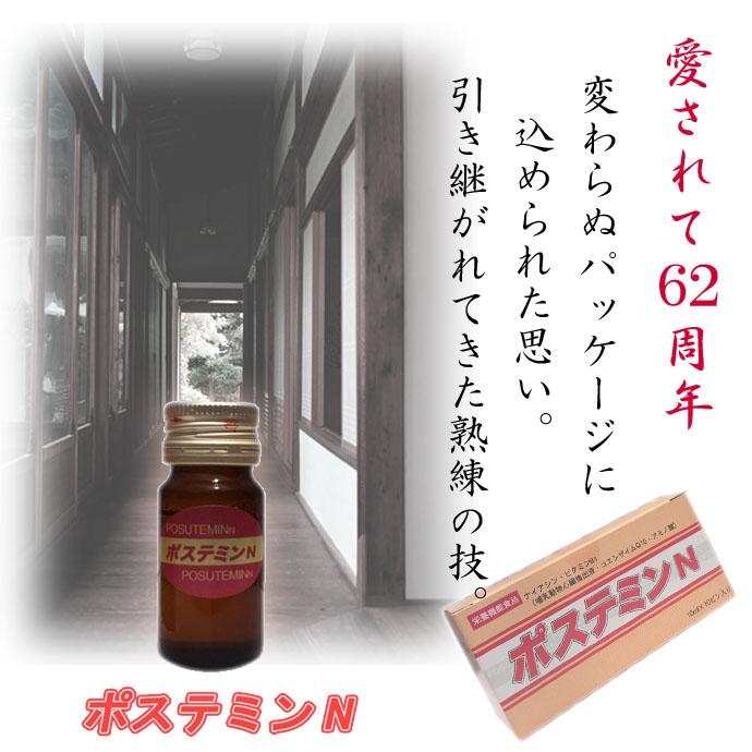 ポステミン-02-02-01.jpg