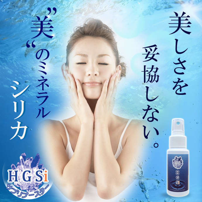 HGSI newのコピー.jpg