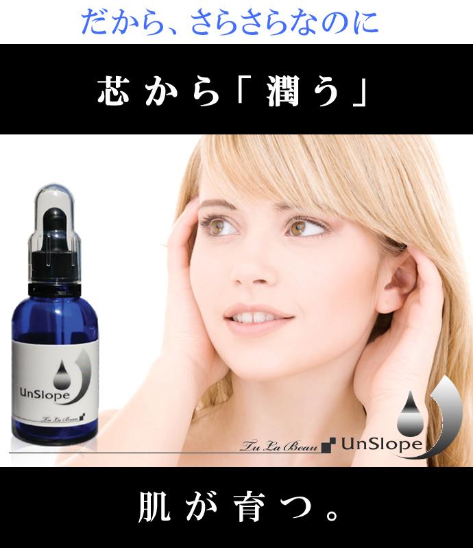 アンスロープ-7潤う結果のコピー.jpg