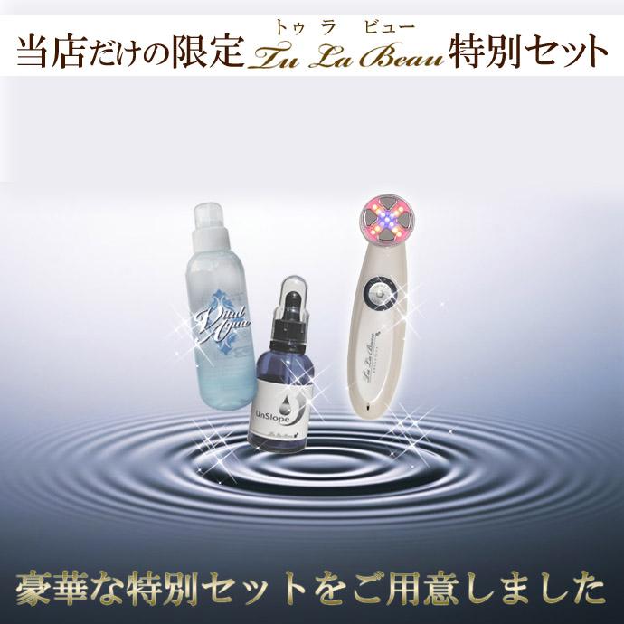 トラビュー-特別セットご紹介のコピー.jpg