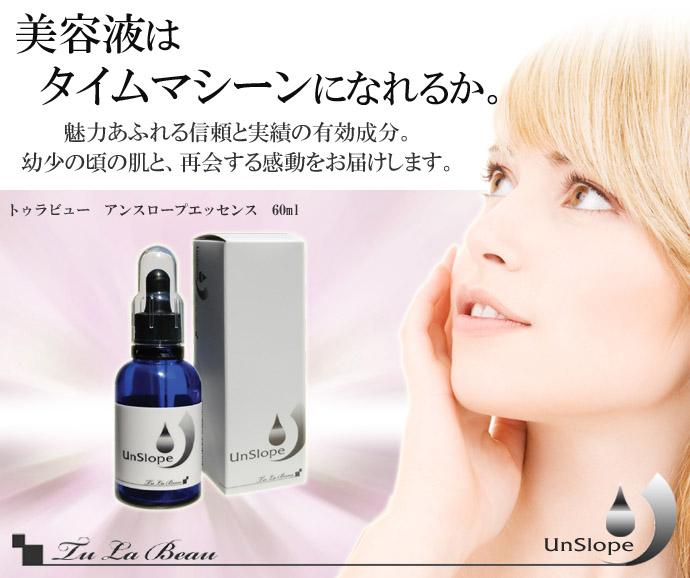 アンスロープ-美容液は〜のコピー.jpg