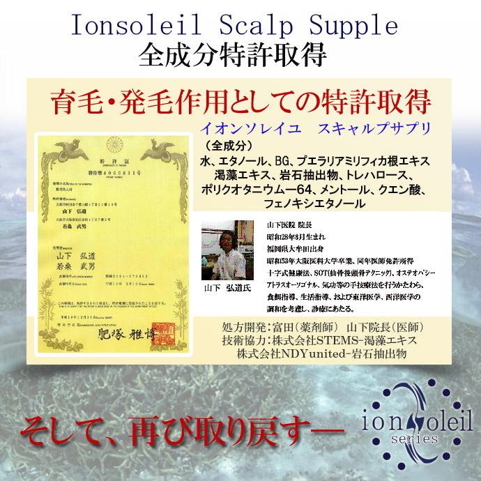 スキャルプサプリ-10のコピー.jpg