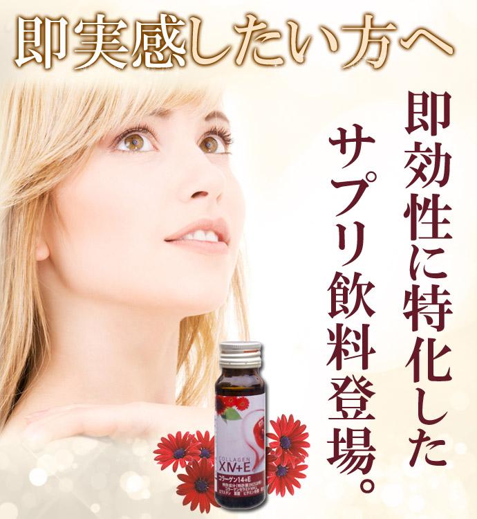コラーゲン14-01-�Aのコピー.jpg