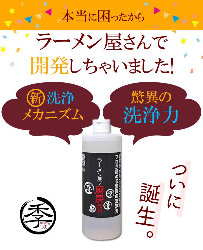 洗剤-04のコピー.jpg