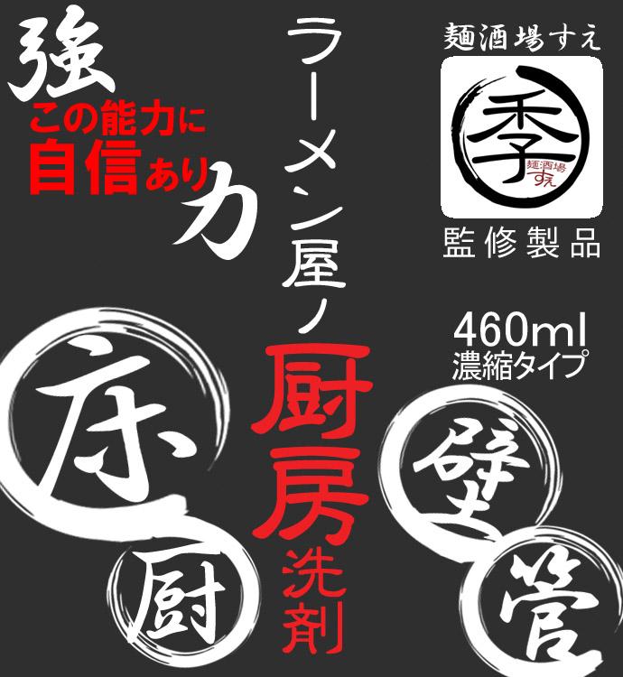 洗剤-01iのコピー.jpg