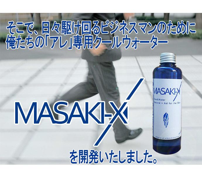 瞬間冷却マサキックスMASAKIX
