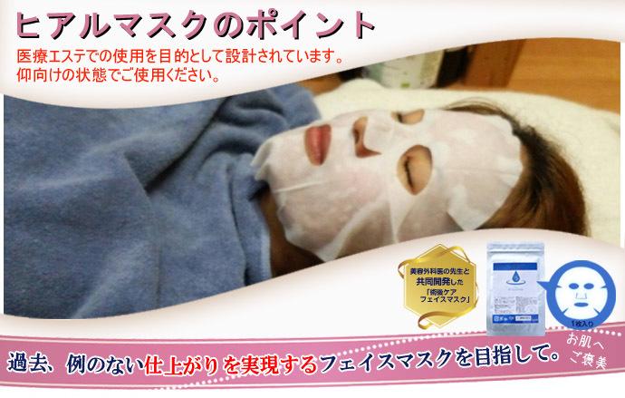 ヒアルロン酸マスク