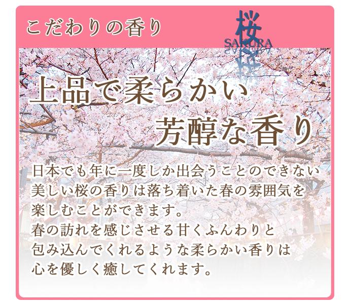 わのしお角質桜