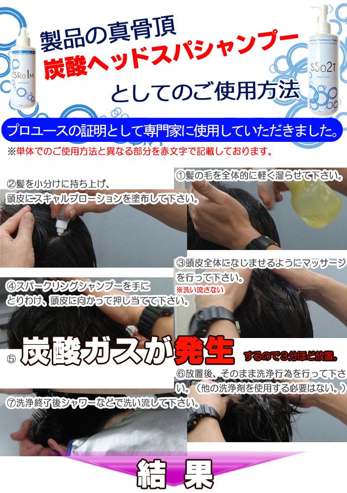 炭酸ヘッドスパシャンプー04使用方法のコピー.jpg